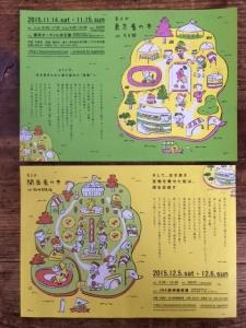 東京蚤の市と関西蚤の市のフライヤー