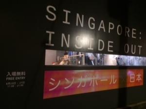 シンガポールインサイドアウト画像1