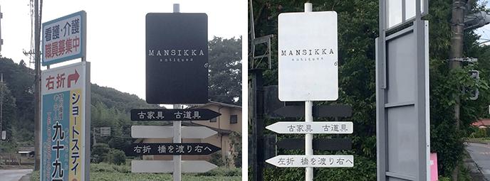 岩井堂信号に設置した看板