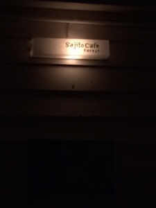 Sajilo Cafe forestのエントランス