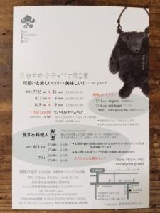 外間宏政テディベア作品展フライヤー(表)