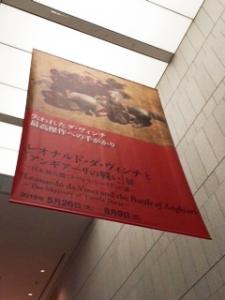 「アンギアーリの戦い」展の横断幕