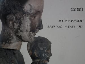 カトリック木像展