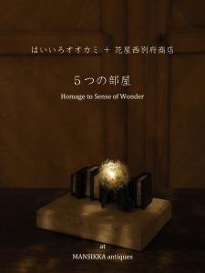 「5つの部屋」イベント告知