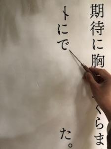 壁文字を剥がす作業